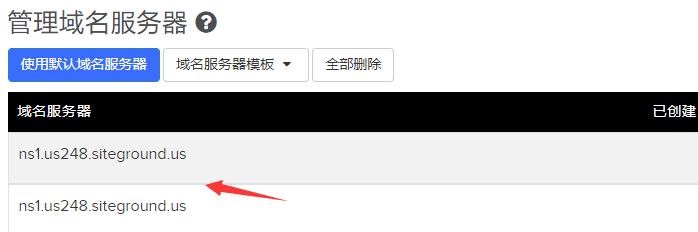 更改域名服务器为siteground的域名服务器